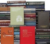 Учебная, справочная литература